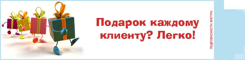 akcii-podarok_vsem3.png